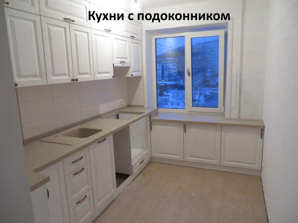 Кухни с подоконником