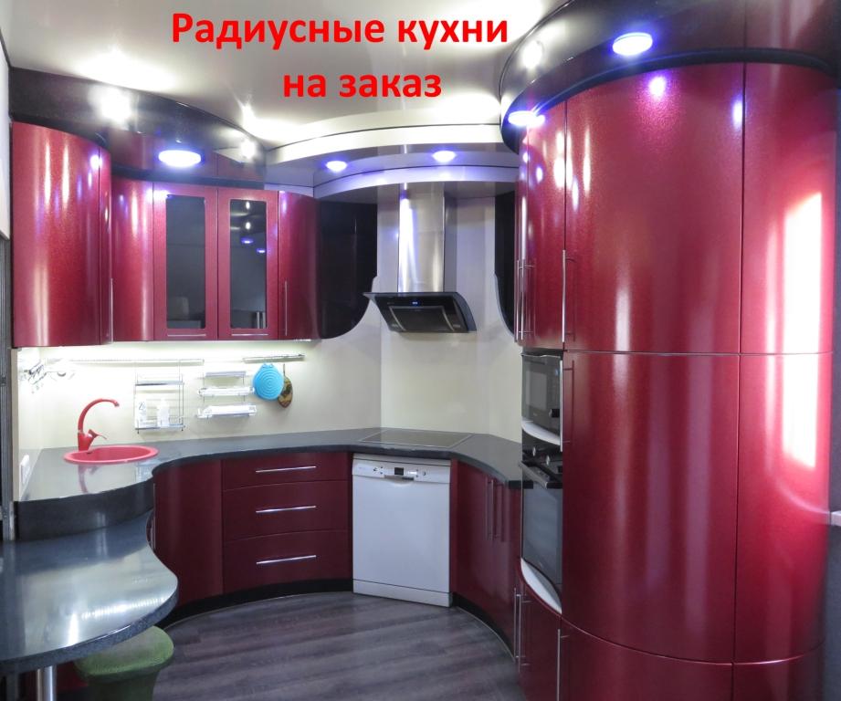 Радиусные кухни на заказ Бийск