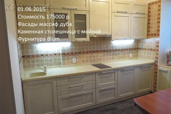 Кухни Бийск