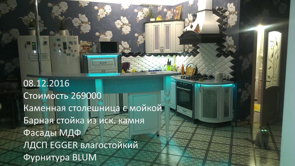 Кухня Бийск